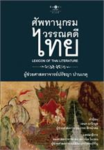 ศัพทานุกรมวรรณคดีไทย