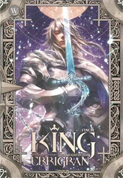 King Errigran ปฐมบท พันธุ์อัศวินป่วนโลก1