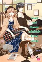 Angel & Demon เมโลดี้หัวใจให้นายมาดนิ่ง