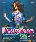 Photoshop CS6 + CCฉบับสมบูรณ์