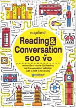 ตะลุยโจทย์ Reading & Conversation 500