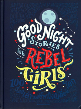 Good Night Stories for Rebel Girls 100