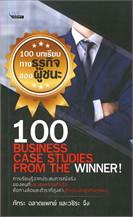 100 บทเรียนทางธุรกิจของผู้ชนะ