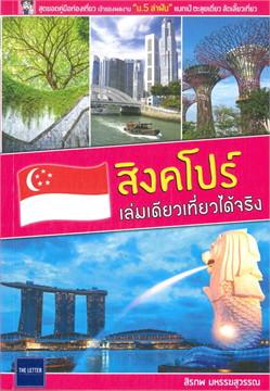 สิงคโปร์เล่มเดียวเที่ยวได้จริง