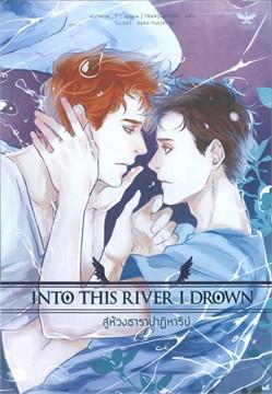 สู่ห้วงธาราปาฏิหาริย์ (Into This River I