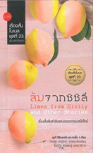 เรื่องสั้นโนเบลชุดที่ 23 : ส้มจากซิซิลี