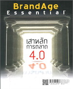 BrandAge Essential : เสาหลักการตลาด 4.0