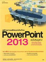 PowerPoint 2013 ฉบับสมบูรณ์