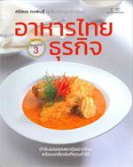 อาหารไทยธุรกิจ