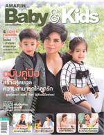 AMARIN BABY & KIDS ฉบับที่ 149 (โอปอล-ลูก)