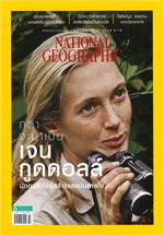 NATIONAL GEOGRAPHIC ฉบับที่ 195 (ตุลาคม 2560)