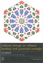 การเงินอิสลาม เศรษฐศาสตร์ การเงินการธนาค
