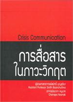 การสื่อสารในภาวะวิกฤต (CRISIS COMMUNICATION)