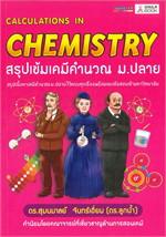 สรุปเข้มเคมีคำนวณ มัธยมปลาย