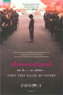 เมื่อพ่อของฉันถูกฆ่า FIRST THEY KILLED MY FATHER