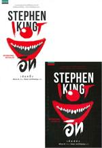 อิท (IT) เล่ม 1-2 โดย สตีเฟน คิง (Stephen King)