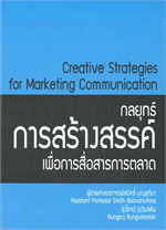 กลยุทธ์การสร้างสรรค์เพื่อการสื่อสารการตลลาด