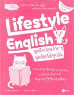 Lifestyle English พูดอังกฤษง่าย ๆ ฟุดฟิดได้ทุกวัน