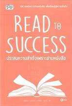 Read to success ประสบความสำเร็จเพราะอ่านหนังสือ