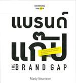 แบรนด์ แก๊ป The Brand Gap