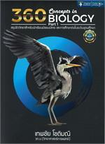 360 CONCEPTS IN BIOLOGY PART 1 (สรุปชีววิทยา)