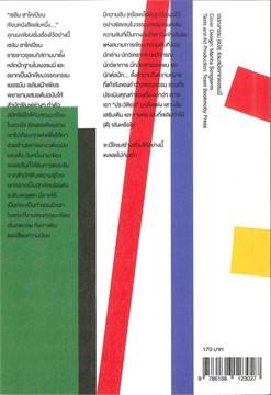 (ช่วยอ่านสักนิด) นิยายวรรณกรรม ; Einen Blick werfen