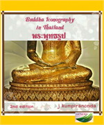 Buddha Iconography in Thailand