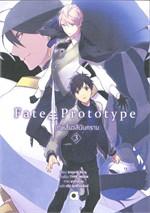 Fate Prototype เศษเสี้ยวสีเงินคราม เล่ม.3