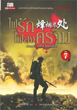 ไฟรักไฟสงคราม เล่ม 7 (13 เล่มจบ)