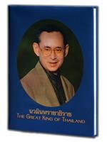 นวมินทราชาธิราช:The Great King Of Thailand ( ปกแข็ง + กล่อง )