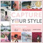 Capture Your Style ใช้ instagram ให้ปังและดังมาก