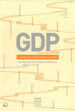 GDP A BRIEF BUT AFFECTIVE HISTORY