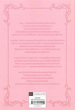Rosy Rain พิรุณเสน่หา ชุด Enchanted Love