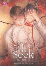 Hide and Seek เล่น-ซ่อน-รัก