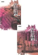รหัสลับหลันถิงซวี่ เล่ม 1-2 (2 เล่มจบ) ชุด ปริศนาแห่งต้ากัง