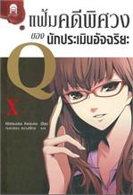 แฟ้มคดีพิศวงของนักประเมินอัจฉริยะ Q เล่ม 10