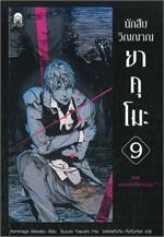 นักสืบวิญญาณ ยาคุโมะ เล่ม 9 ตอน ความตายไร้ทางออก