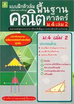 ติวเข้มคณิตศาสตร์ พื้นฐาน มัธยมศึกษาปีที่.4 เล่ม 2 ปี 51