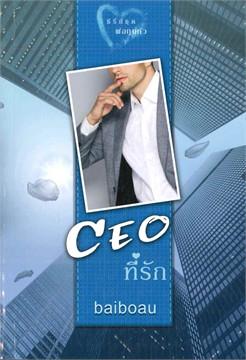 CEO ที่รัก (ซีรี่ส์ชุด พ่อทูนหัว)
