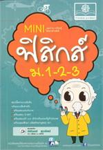 Mini ฟิสิกส์ ม.1-2-3