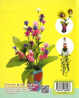 ประดิษฐ์ดอกไม้จากเศษผ้าใยบัว (ฉบับสุดคุ้ม)