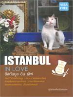ISTANBUL IN LOVE อิสตันบูล อิน เลิฟ