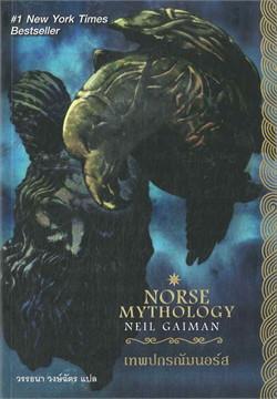 เทพปกรณัมนอร์ส NORSE MYTHOLOGY