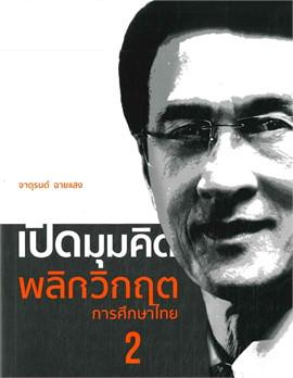 เปิดมุมมอง พลิกวิกฤตการศึกษาไทย 2