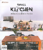 small kitchen ครัวสวยเล็กกะทัดรัด