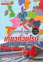 eurail pass ใบเดียว เที่ยวทั่วยุโรป