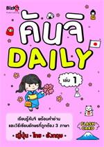 คันจิ Daily เล่มที่ 1