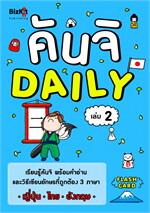 คันจิ Daily เล่มที่ 2
