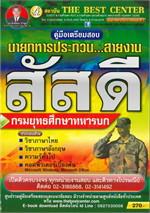 คู่มือสอบนายทหารประทวนสายงานสัสดี กรมยุทธศึกษาทหารบก