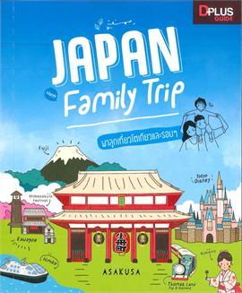 Japan Family Trip